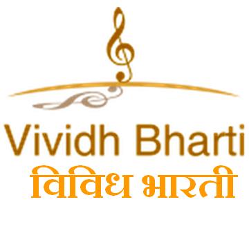 Vividh Bharti Online – ॥ देश की सुरीली धड़कन ॥